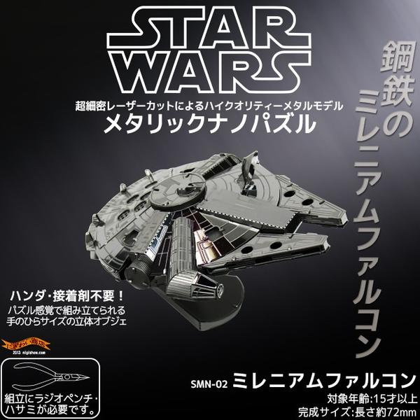 Star Wars R2-D2 and Millennium Falcon Metallic Nano Puzzles