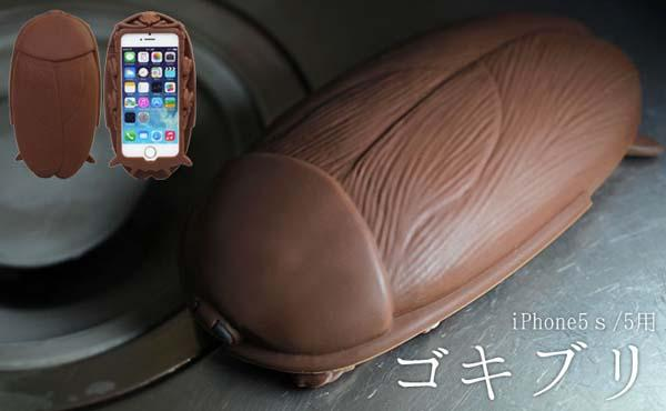 The Hilarious Cockroach iPhone 5s Case