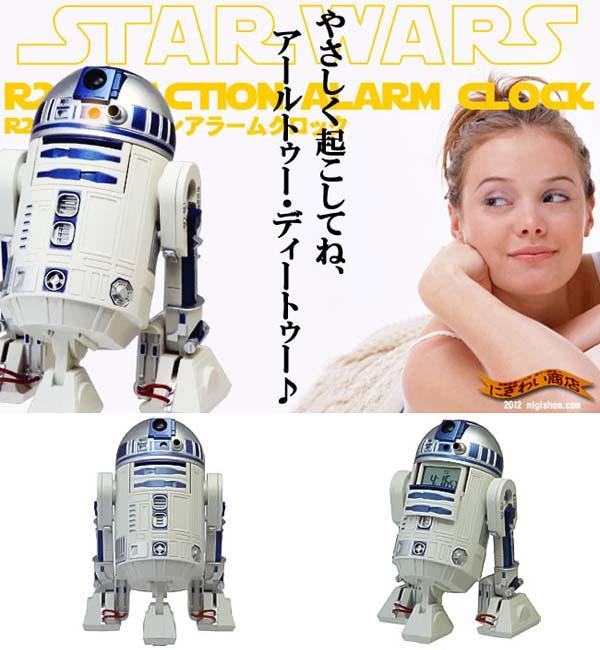 Star Wars R2-D2 Action Alarm Clock