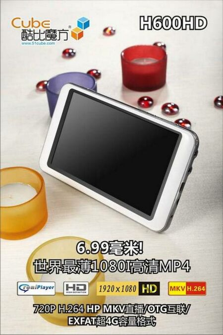 Cube H600HD: The Thinnest HD PMP