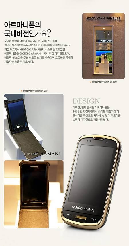 Luxury Phone Samsung Giorgio Armani W820/W8200